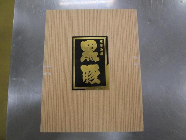 鹿児島黒豚スライス